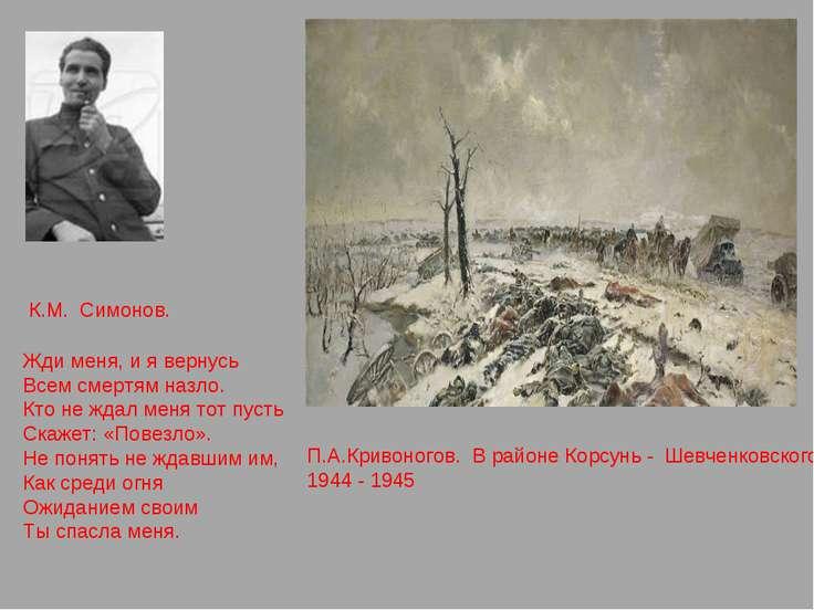 А. Козлов . Соревнование на военном заводе. 1942 П.А.Кривоногов. В районе Кор...