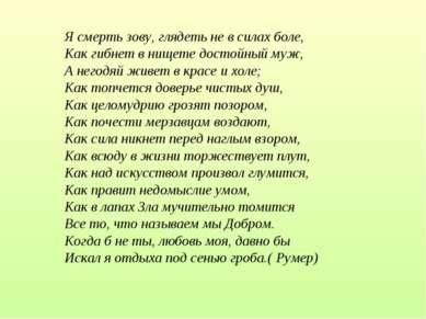 Я смерть зову, глядеть не в силах боле, Как гибнет в нищете достойный муж, А ...