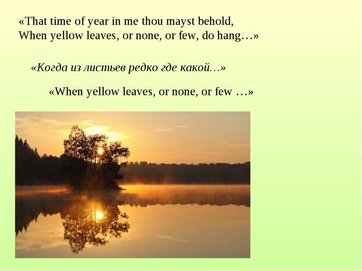 «That time of year in me thou mayst behold, When yellow leaves, or none, or f...