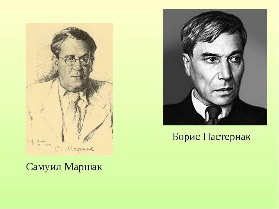 Самуил Маршак Борис Пастернак