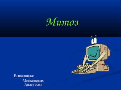 Митоз Выполнила: Московских Анастасия
