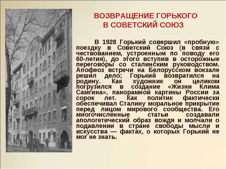 ВОЗВРАЩЕНИЕ ГОРЬКОГО В СОВЕТСКИЙ СОЮЗ В 1928 Горький совершил «пробную» поезд...