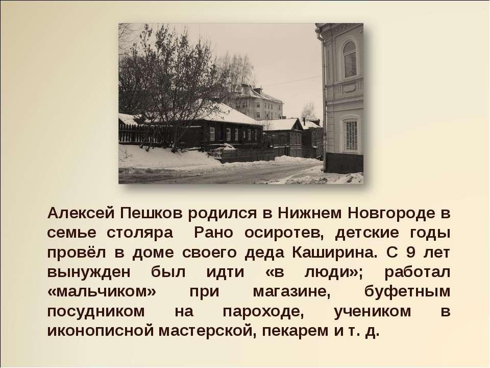 Алексей Пешков родился в Нижнем Новгороде в семье столяра Рано осиротев, детс...