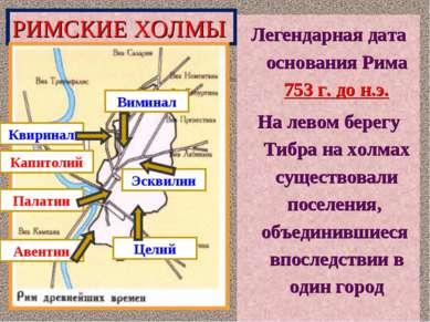 РИМСКИЕ ХОЛМЫ Легендарная дата основания Рима 753 г. до н.э. На левом берегу ...