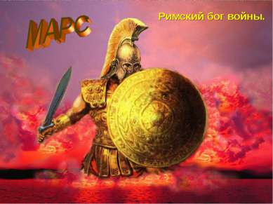Римский бог войны.