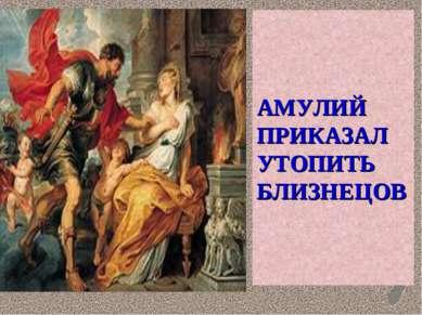 АМУЛИЙ ПРИКАЗАЛ УТОПИТЬ БЛИЗНЕЦОВ