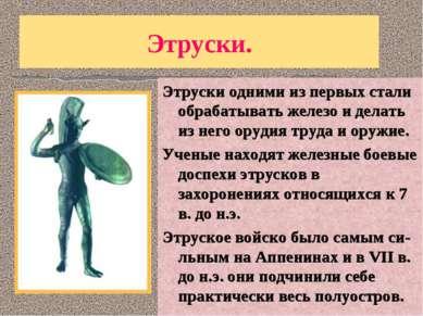 Этруски. Этруски одними из первых стали обрабатывать железо и делать из него ...