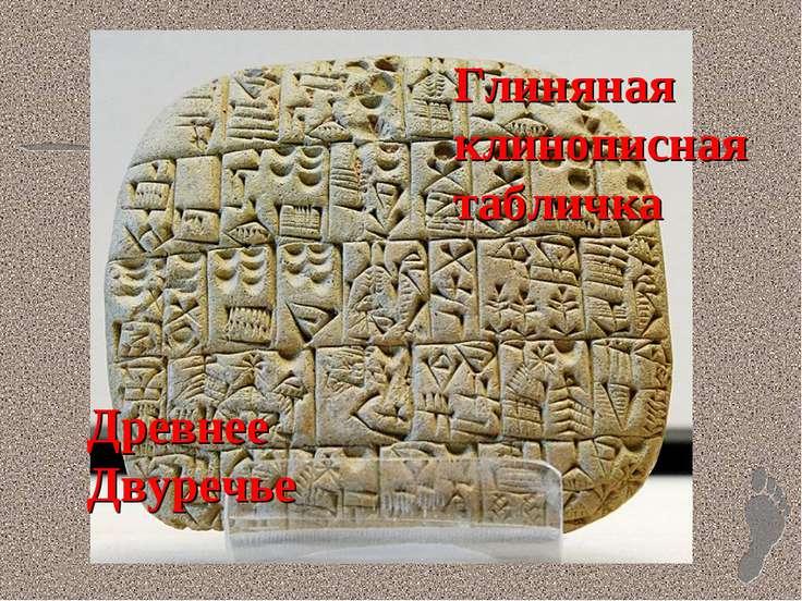 Глиняная клинописная табличка Древнее Двуречье