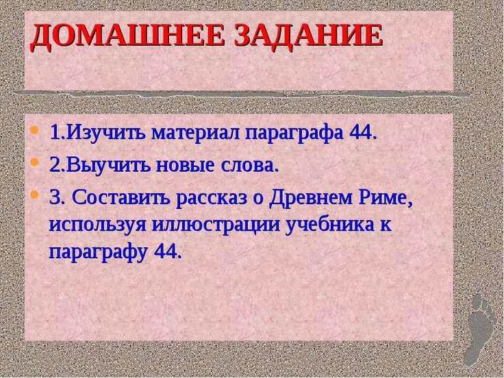 ДОМАШНЕЕ ЗАДАНИЕ 1.Изучить материал параграфа 44. 2.Выучить новые слова. 3. С...
