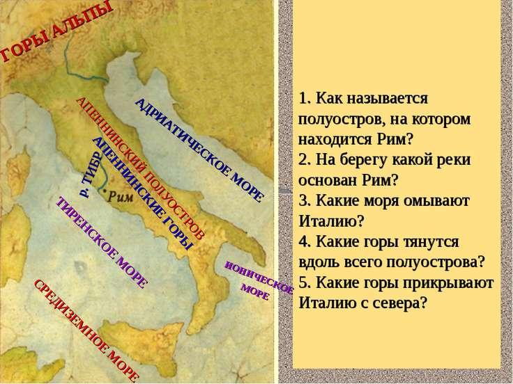 1. Как называется полуостров, на котором находится Рим? 2. На берегу какой ре...