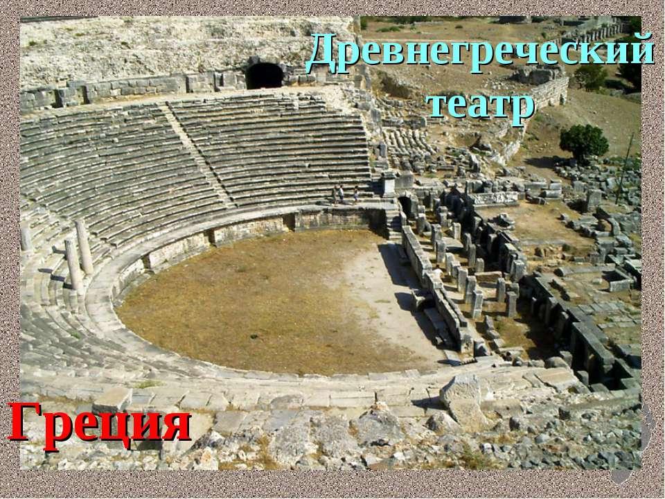 Древнегреческий театр Греция
