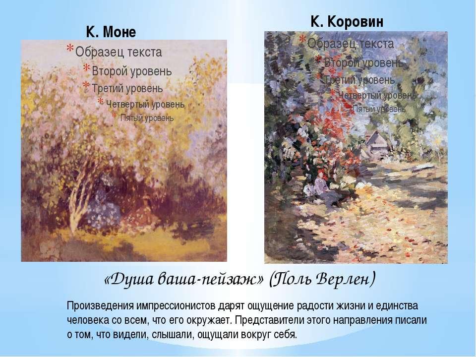 «Душа ваша-пейзаж» (Поль Верлен) Произведения импрессионистов дарят ощущение ...