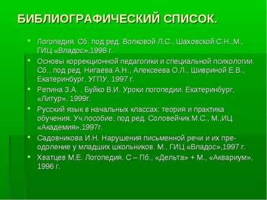 БИБЛИОГРАФИЧЕСКИЙ СПИСОК. Логопедия. Сб. под ред. Волковой Л.С., Шаховской С....