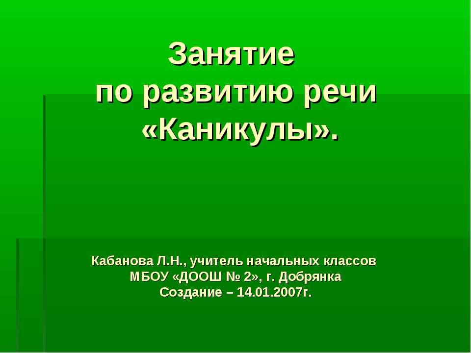 Занятие по развитию речи «Каникулы». Кабанова Л.Н., учитель начальных классов...