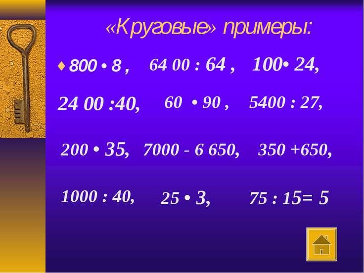 «Круговые» примеры: 800 • 8 , 64 00 : 64 , 100• 24, 60 • 90 , 5400 : 27, 200 ...