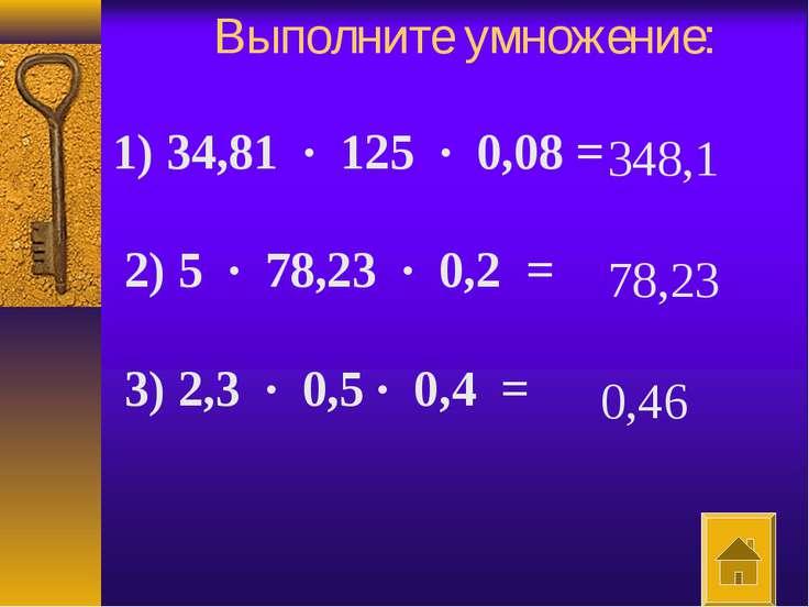 Выполните умножение: 1) 34,81 · 125 · 0,08 =  2) 5 · 78,23 · 0,2 = 3) ...