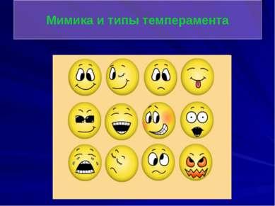 Мимика и типы темперамента