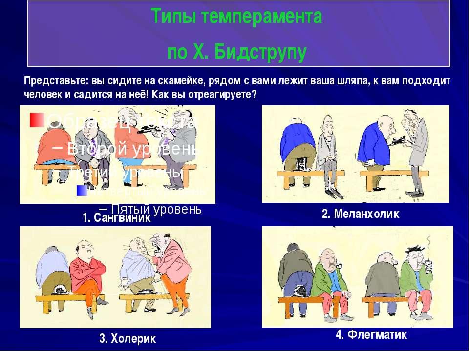 Типы темперамента по Х. Бидструпу Представьте: вы сидите на скамейке, рядом с...