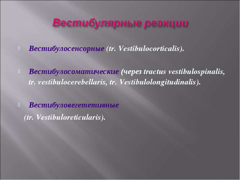 Вестибулосенсорные (tr. Vestibulocorticalis). Вестибулосоматические (через tr...