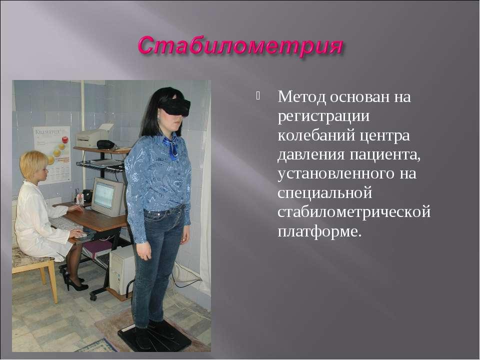Метод основан на регистрации колебаний центра давления пациента, установленно...
