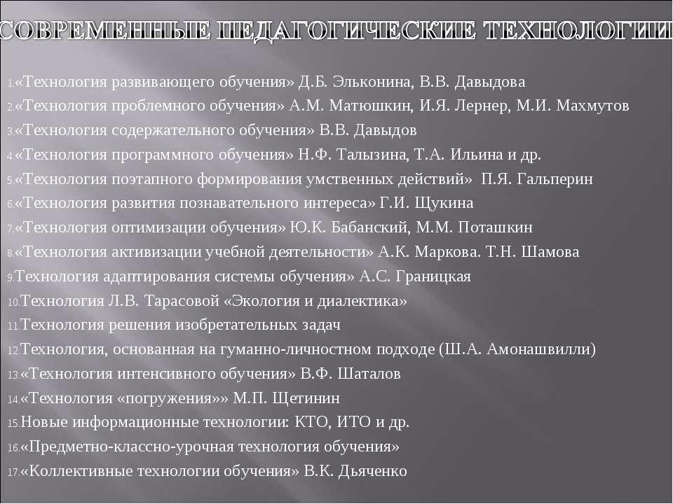 «Технология развивающего обучения» Д.Б. Эльконина, В.В. Давыдова «Технология ...