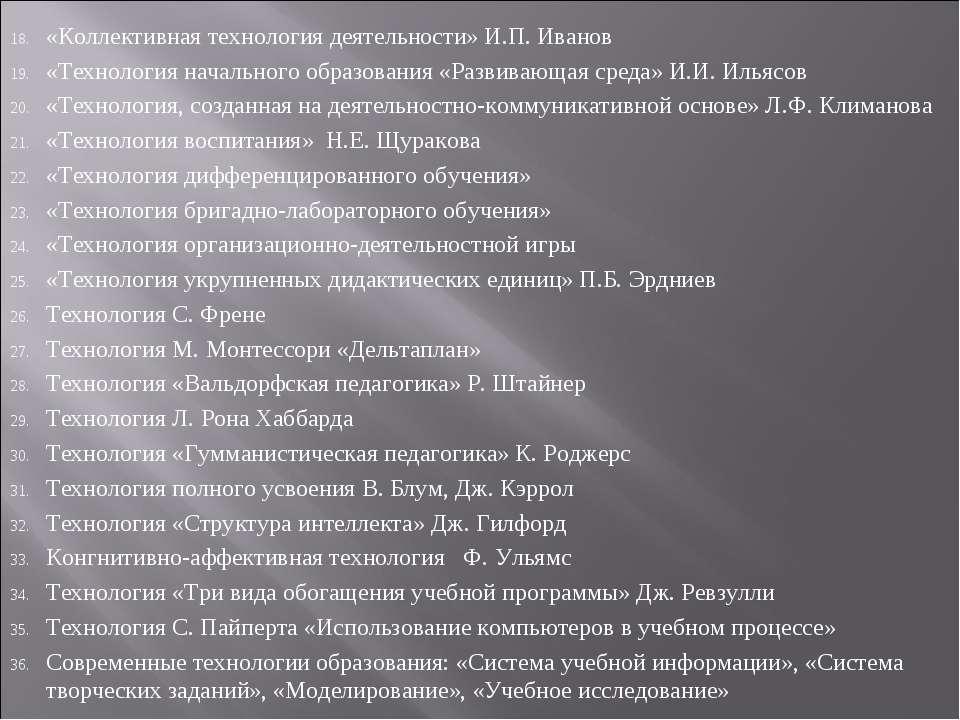 «Коллективная технология деятельности» И.П. Иванов «Технология начального обр...