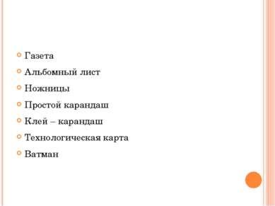Газета Альбомный лист Ножницы Простой карандаш Клей – карандаш Технологическа...