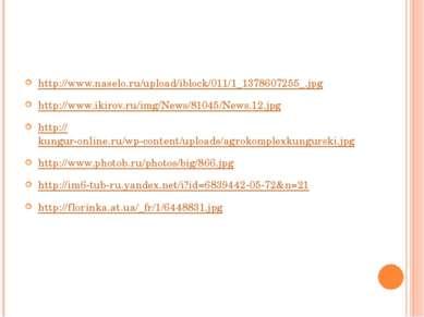 http://www.naselo.ru/upload/iblock/011/1_1378607255_.jpg http://www.ikirov.ru...