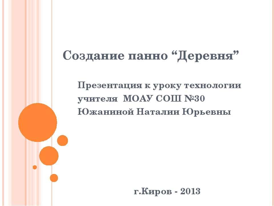 """Создание панно """"Деревня"""" Презентация к уроку технологии учителя МОАУ СОШ №30 ..."""