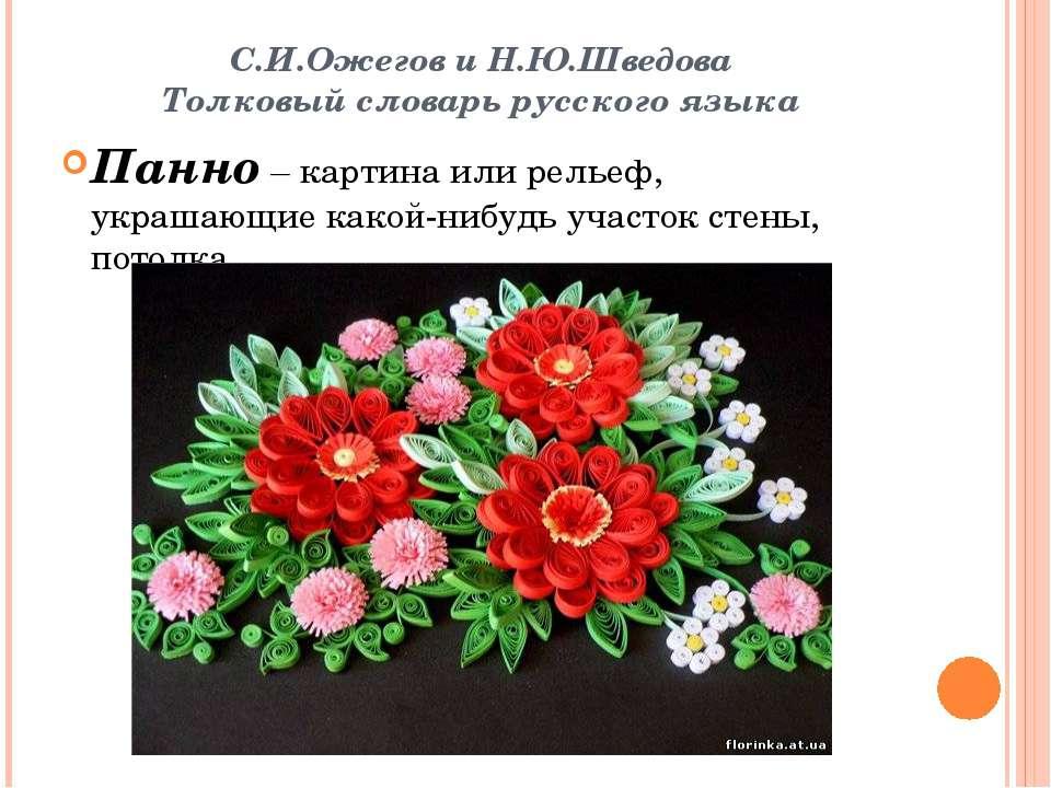 С.И.Ожегов и Н.Ю.Шведова Толковый словарь русского языка Панно – картина или ...