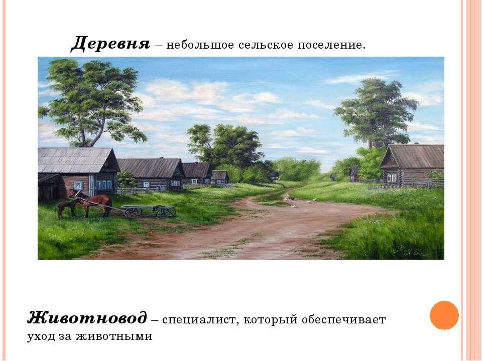 Деревня – небольшое сельское поселение. Животновод – специалист, который обес...