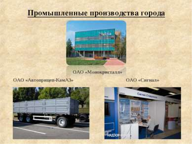 Промышленные производства города ОАО «Автоприцеп-КамАЗ» ОАО «Сигнал» ОАО «Мон...