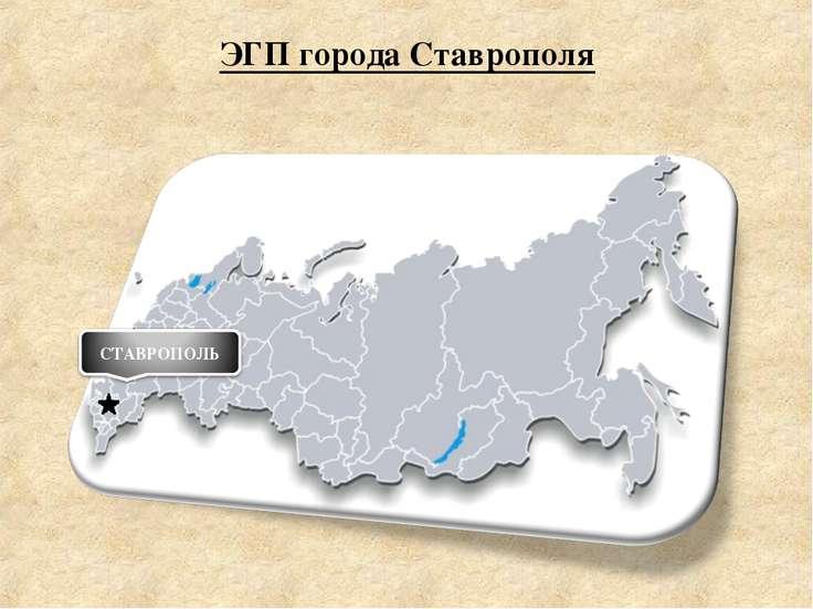 ЭГП города Ставрополя