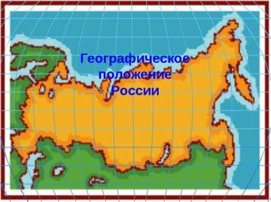 Россия — крупнейшее государство мира