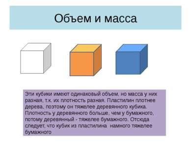 Объем и масса Эти кубики имеют одинаковый объем, но масса у них разная, т.к. ...