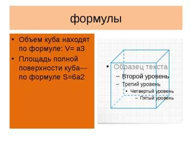 формулы Объем куба находят по формуле: V= a3 Площадь полной поверхности куба—...