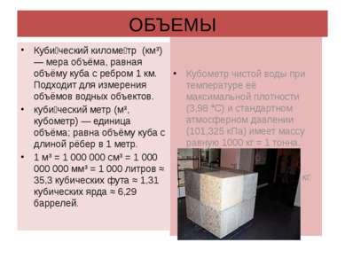 ОБЪЕМЫ Куби ческий киломе тр (км³) — мера объёма, равная объёму куба с ребром...