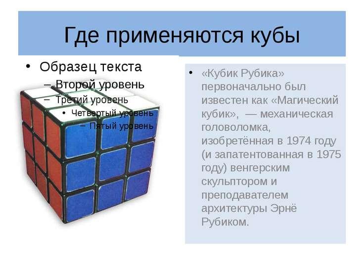 Где применяются кубы «Кубик Рубика» первоначально был известен как «Магически...