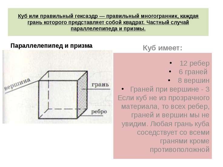 Куб или правильный гексаэдр — правильный многогранник, каждая грань которого ...