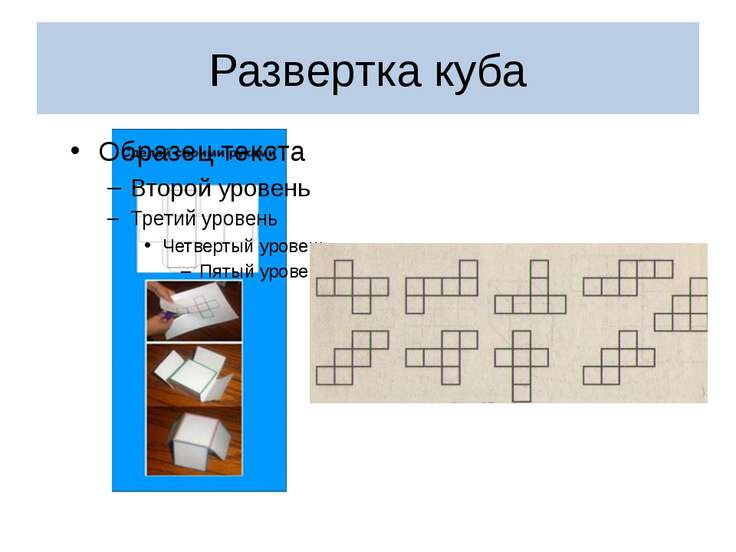 Развертка куба Развертка куба – это оболочка, с ее помощью мы можем видеть ку...