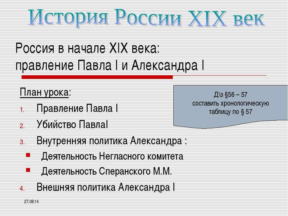Россия в начале XIX века: правление Павла I и Александра I План урока: Правле...