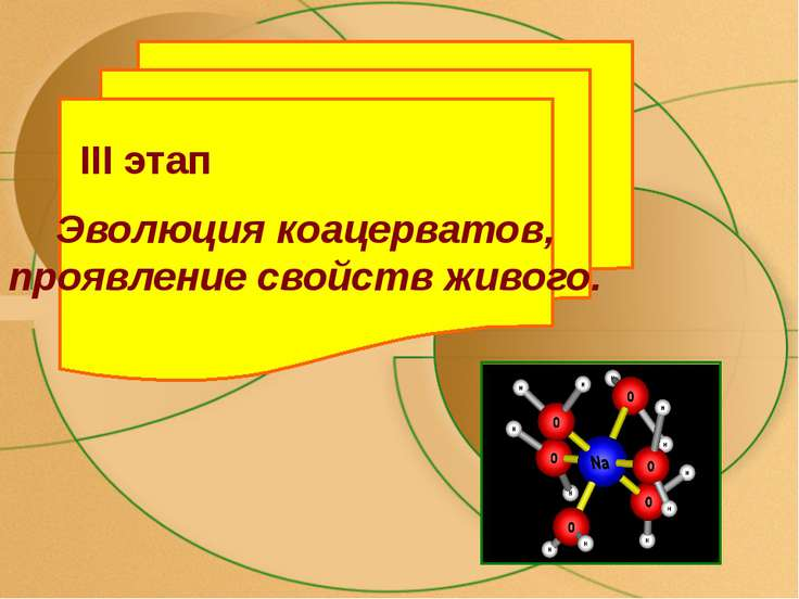 III этап Эволюция коацерватов, проявление свойств живого.