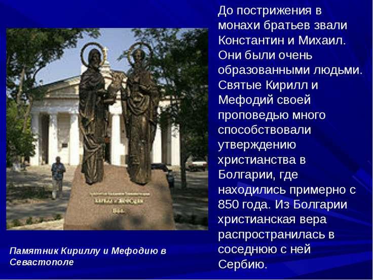 До пострижения в монахи братьев звали Константин и Михаил. Они были очень обр...