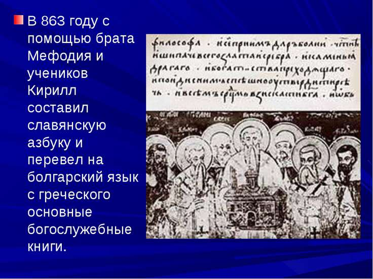 В 863 году с помощью брата Мефодия и учеников Кирилл составил славянскую азбу...