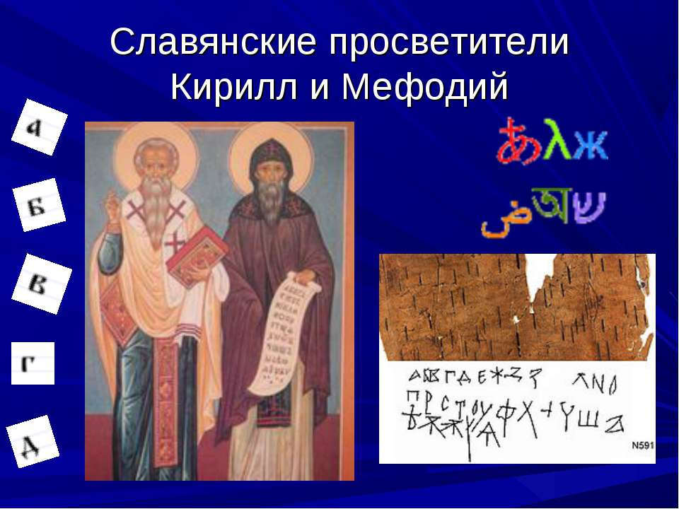 Славянские просветители Кирилл и Мефодий