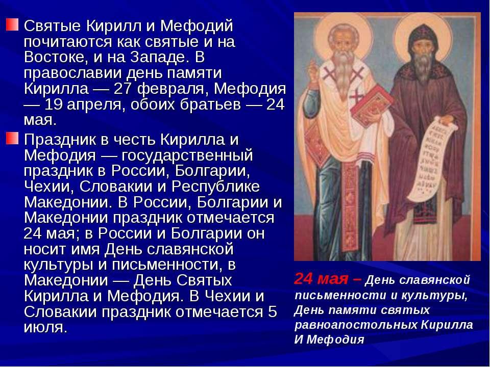 Святые Кирилл и Мефодий почитаются как святые и на Востоке, и на Западе. В пр...