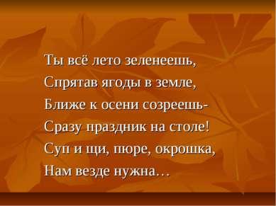 Ты всё лето зеленеешь, Спрятав ягоды в земле, Ближе к осени созреешь- Сразу п...