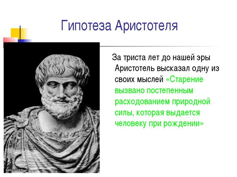 Гипотеза Аристотеля За триста лет до нашей эры Аристотель высказал одну из св...