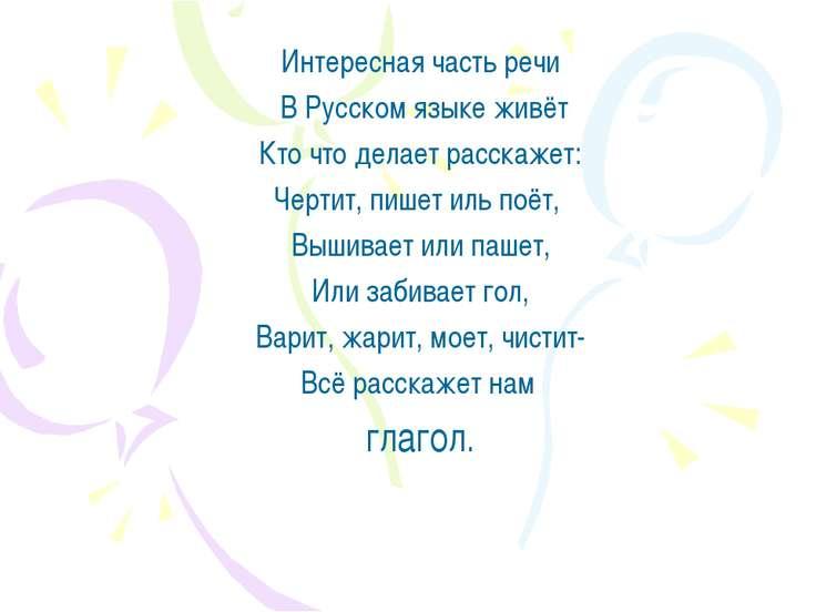 Интересная часть речи В Русском языке живёт Кто что делает расскажет: Чертит,...
