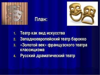 План: Театр как вид искусства Западноевропейский театр барокко «Золотой век» ...